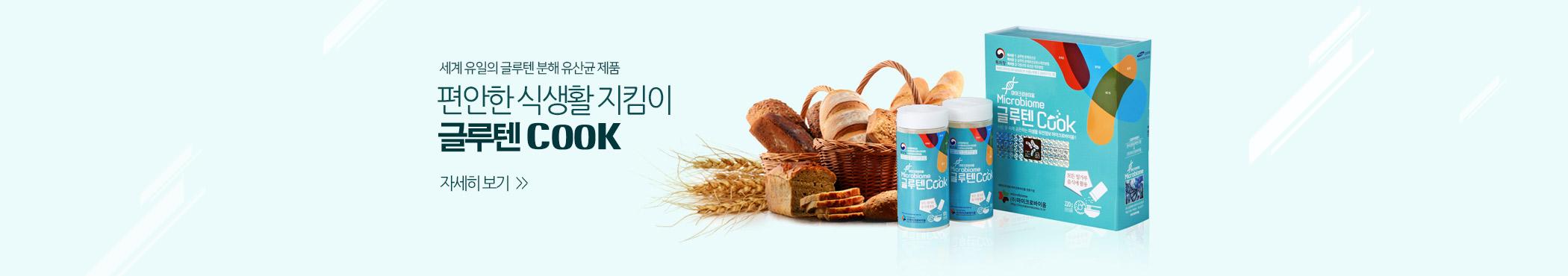세계 유일의 글루텐 분해 유산균 제품 편안한 식생활 지킴이 글루텐 쿡