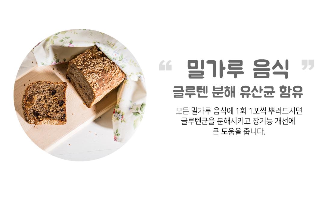 밀가루 음식 글루텐 분해 유산균 함유! 모든 밀가루 음식에 1회 1포씩 뿌려드시면 글루텐균을 분해시키고 장기능 개선에 큰 도움을 줍니다.